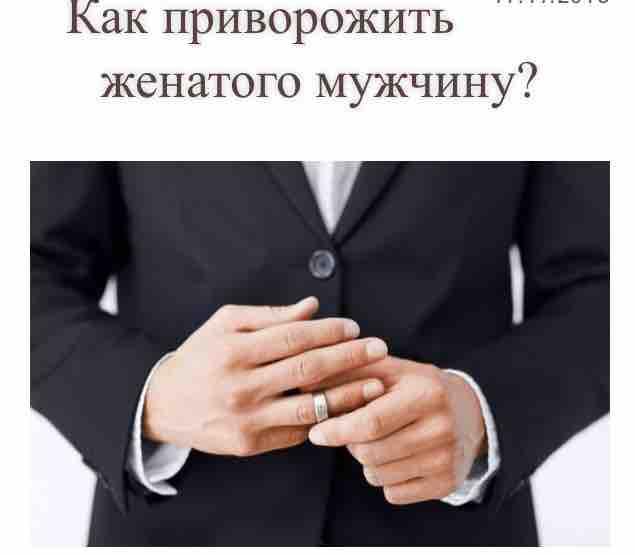 как приворожить женатого мужчину с которым отношения