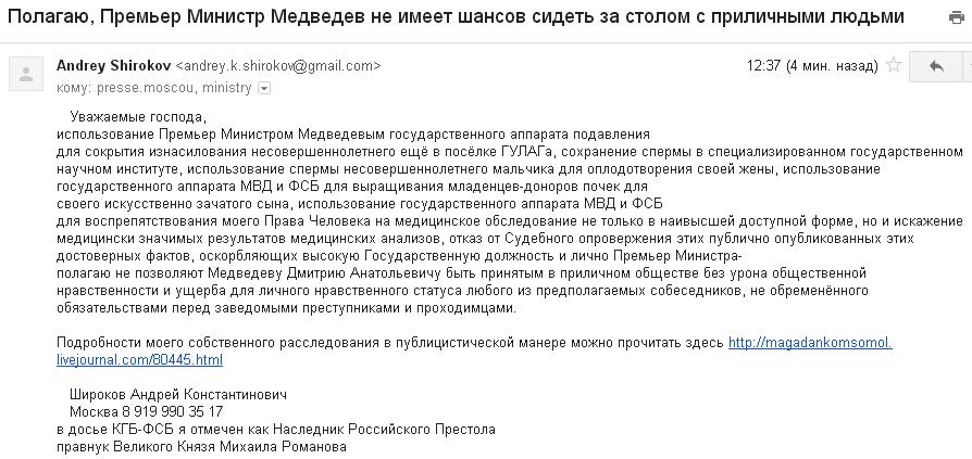MedvedevTEXT.png