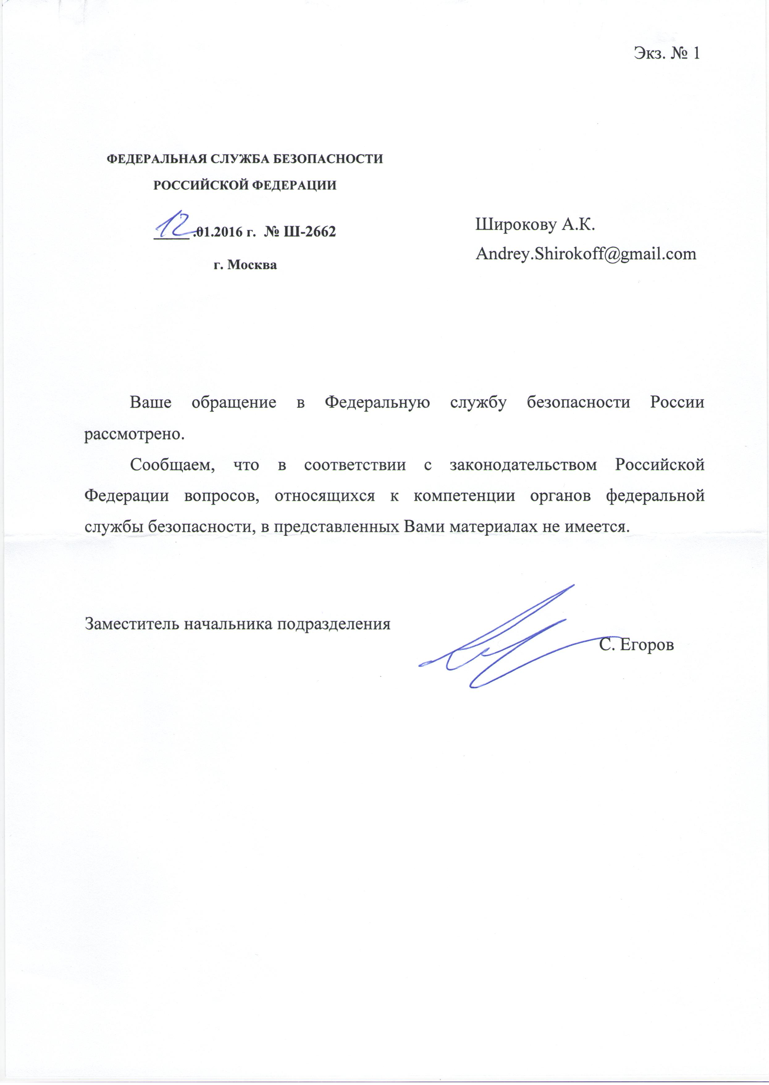 Широков (1).jpg