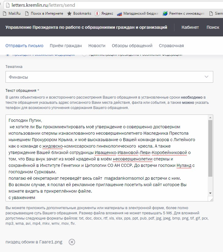 Письмо Путину.jpg