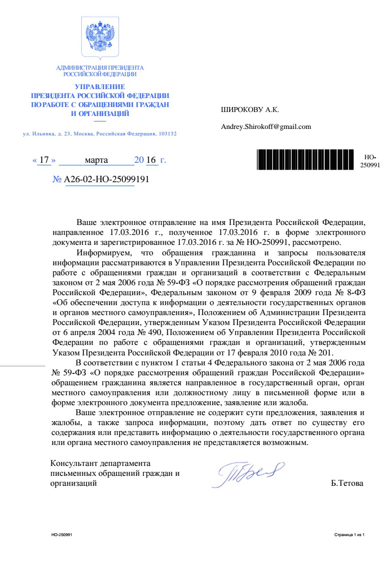 ОТВЕТ пУТИНА.png