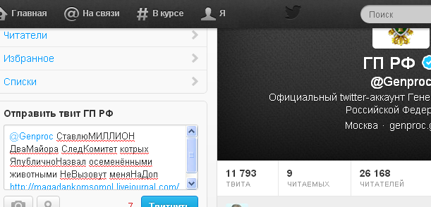 ГП РФ (Genproc) в Твиттере