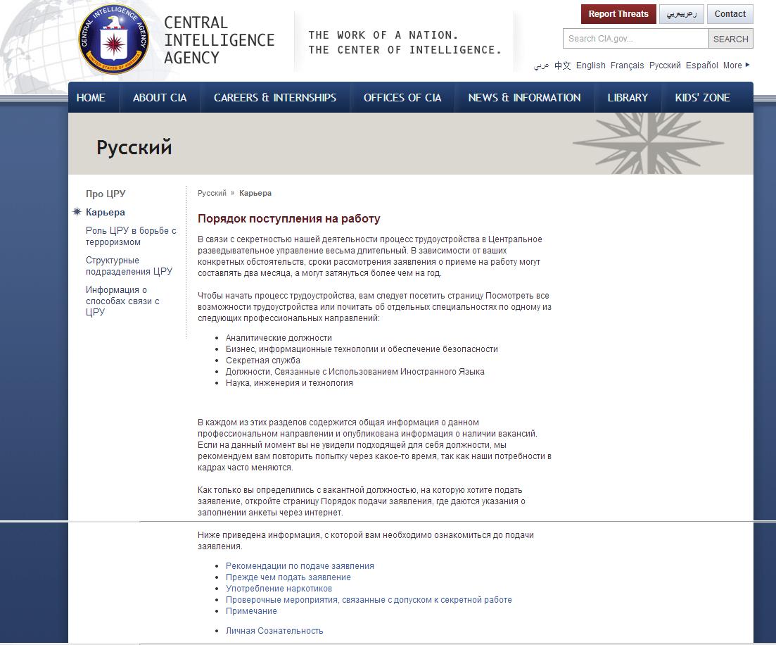 Порядок поступления на работу — Central Intelligence Agency