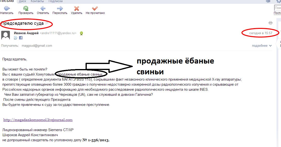 Письмо «Председателю суда» — Иванов Андрей — Яндекс.Почта