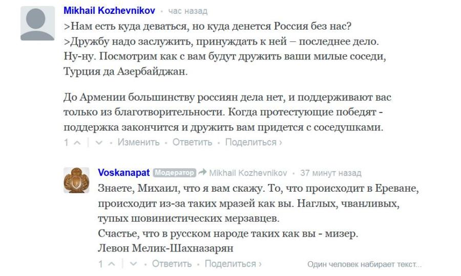 Армения - Россия.JPG