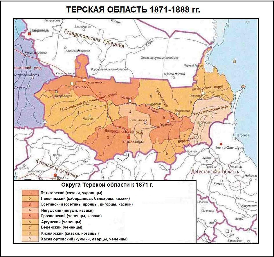 Терская_область_в_1871-1888гг. (1)