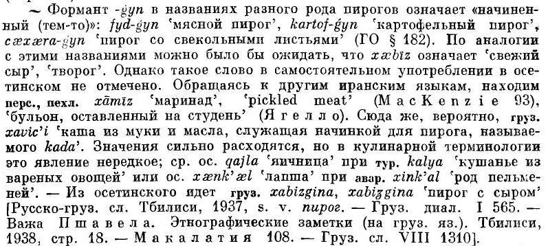 Хабизгин
