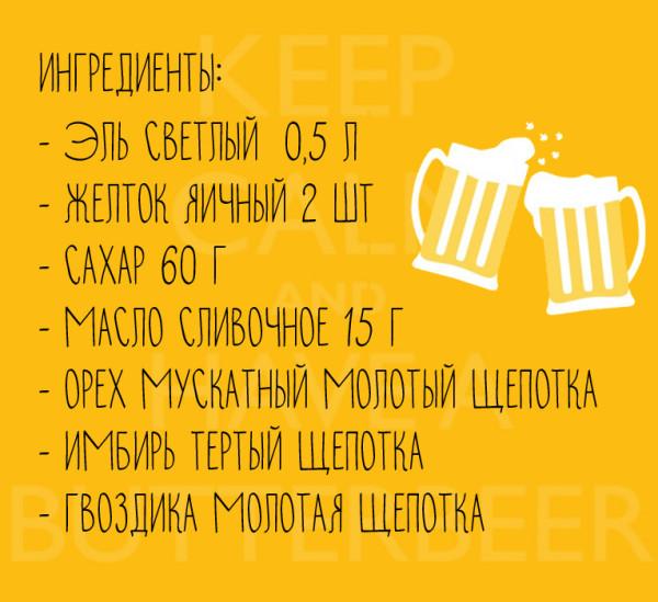 рецепт сливочного пива из гп