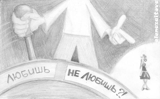 """автор рисунка к статье """"Ты меня не любишь!"""" Елена Заитова"""