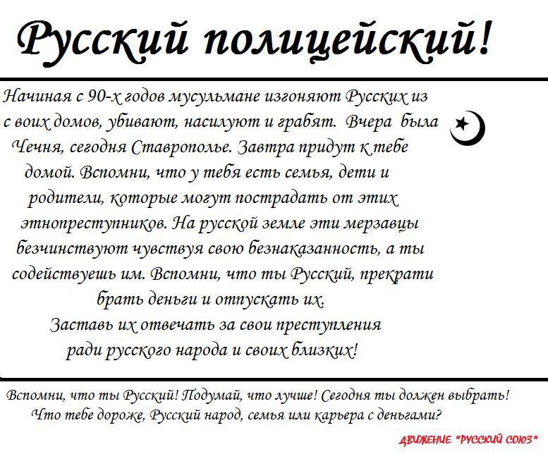 Обращение к Русским полицейским!