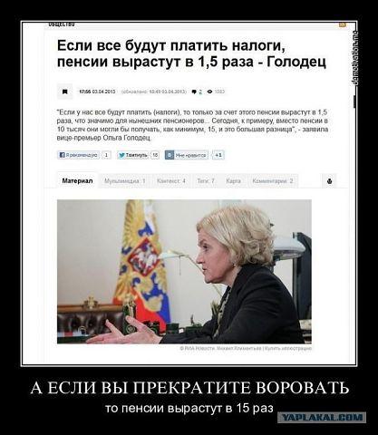 Пенсия строгого режима Как могут страшно оскорбить 300 рублей