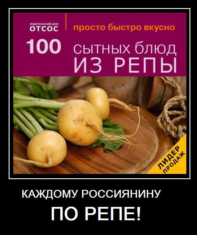 Россия переходит на репу!)))