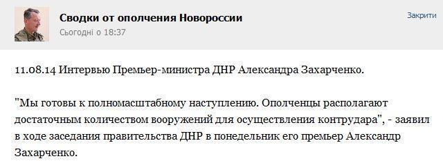После заявления Путина террористы заговорили о готовности к «полномасштабному наступлению»
