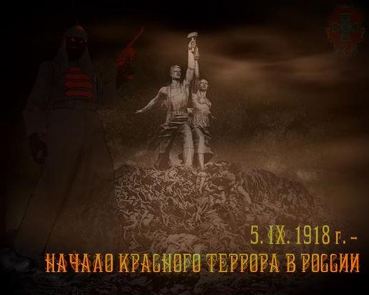 5 .09 .1918г. НАЧАЛО КРАСНОГО ТЕРРОРА В РОССИИ .