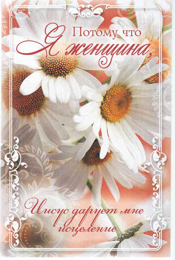 Христианские открытки с цытатами 8 марта