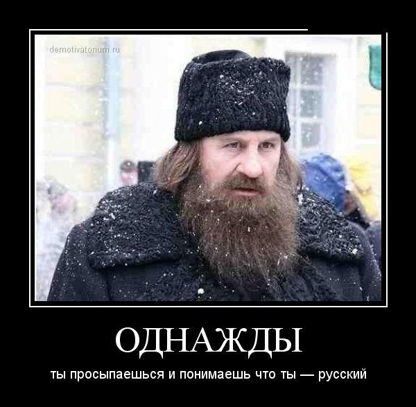 русский депардье