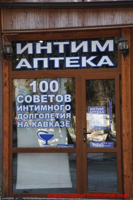 Интим Аптека