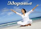 Здоровье1