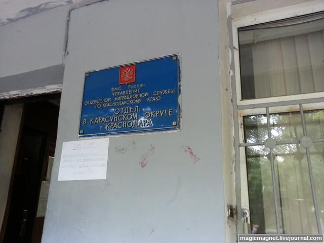 Карасунский отдел УФМС