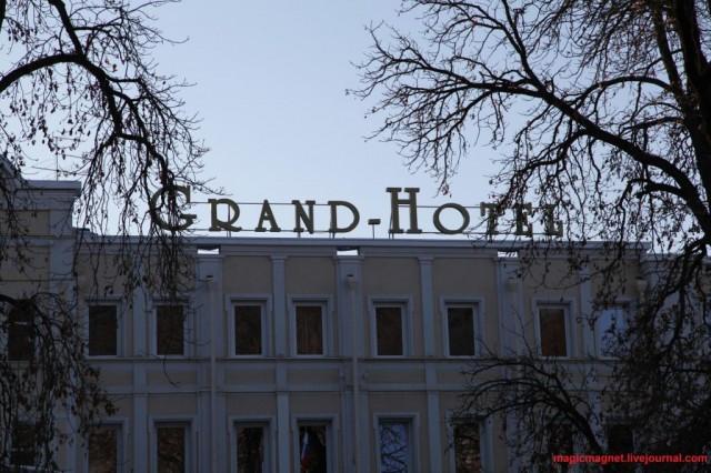 Гранд Отель Кисловодск