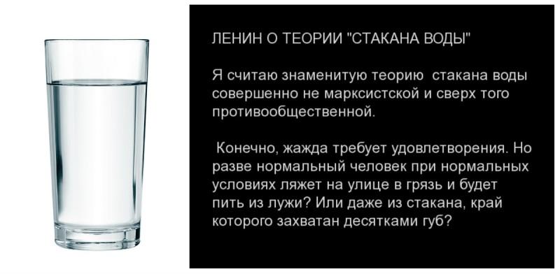 ленин о теории стакана воды