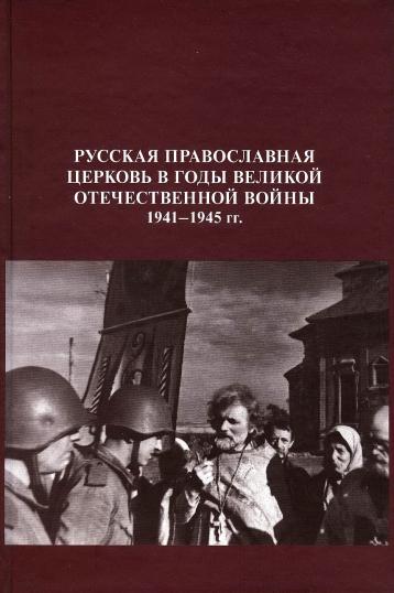 рпц в годы вов.pdfобложка