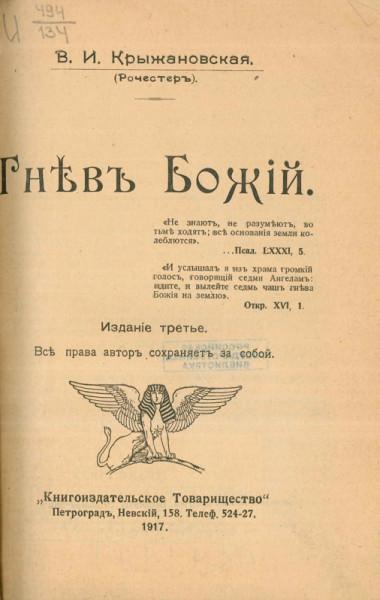 Крыжановская 1