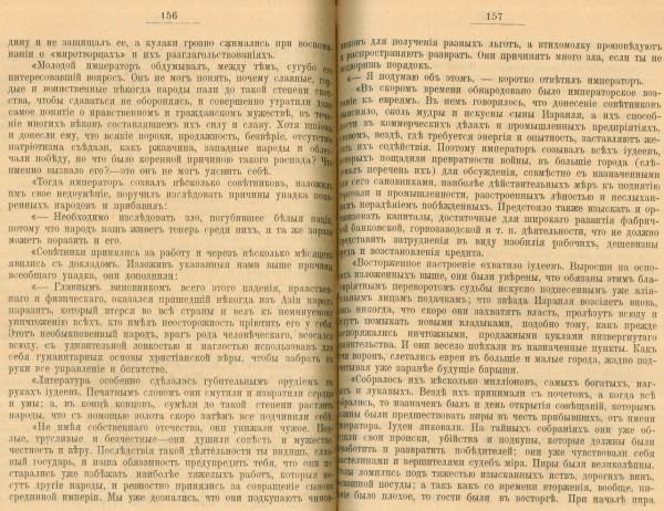 Крыжановская 2