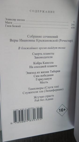 Крыжановская 4