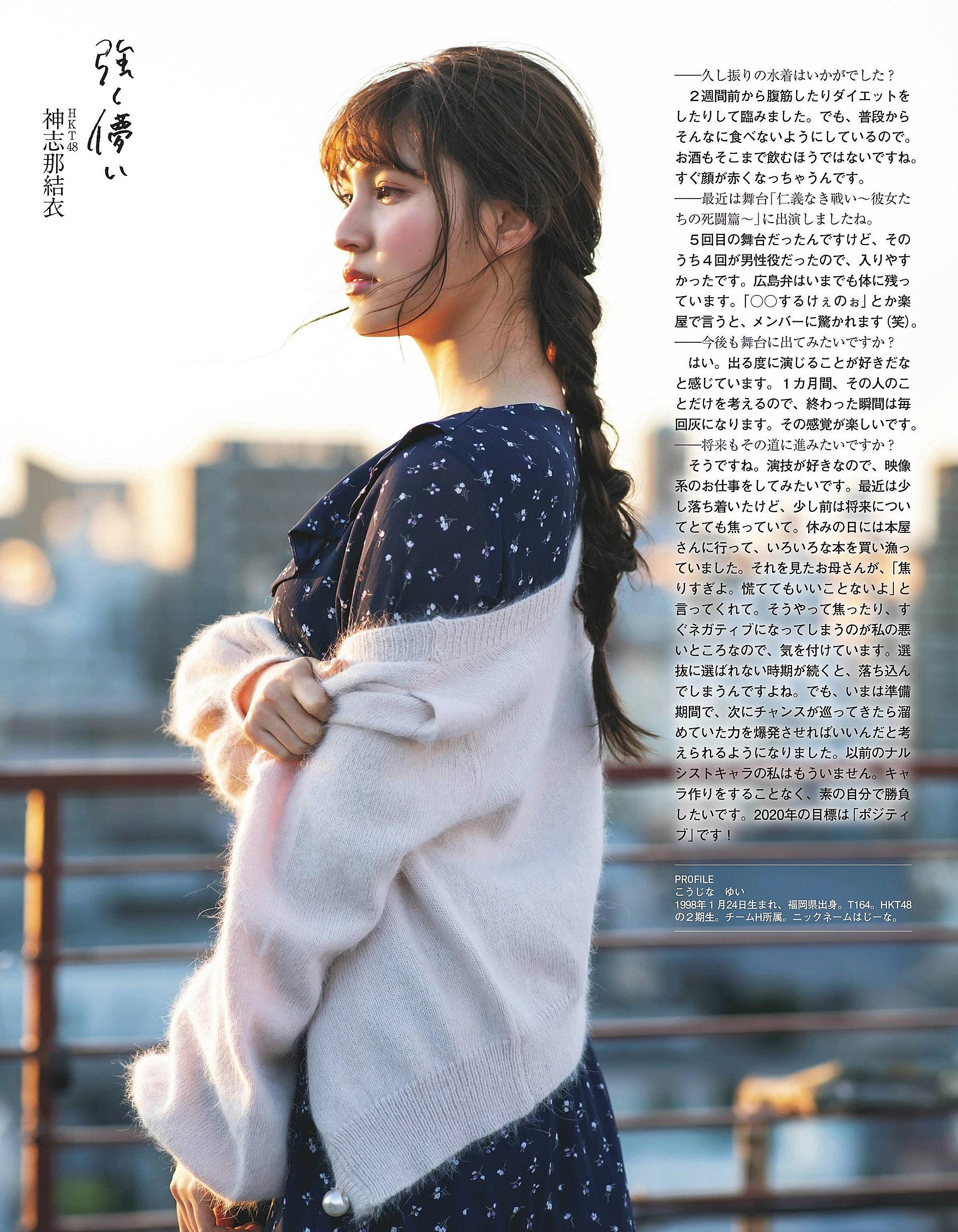 YKojina EX-Taishu 2002 10.jpg