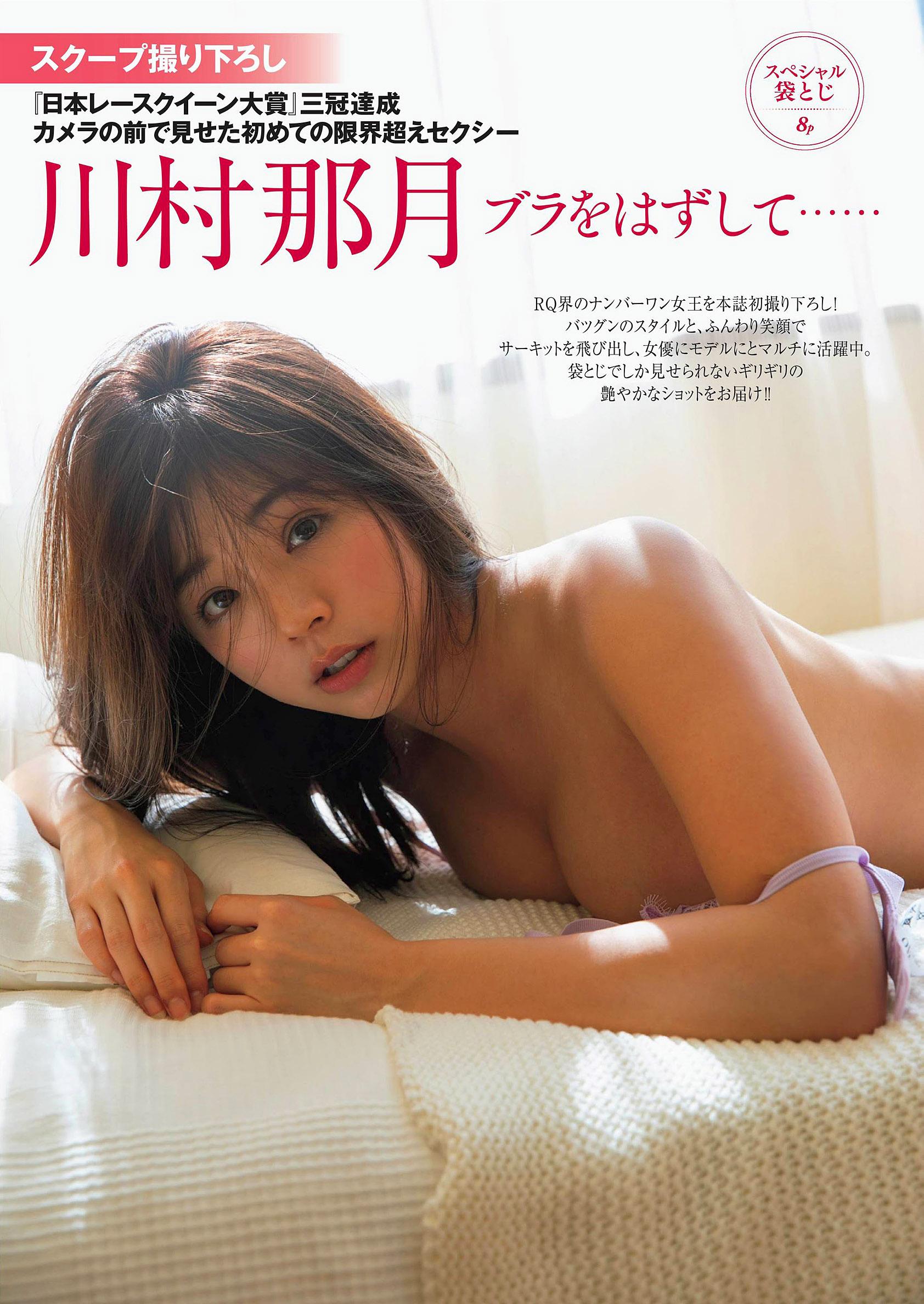 Natsuki Kawamura Friday 200327 01.jpg