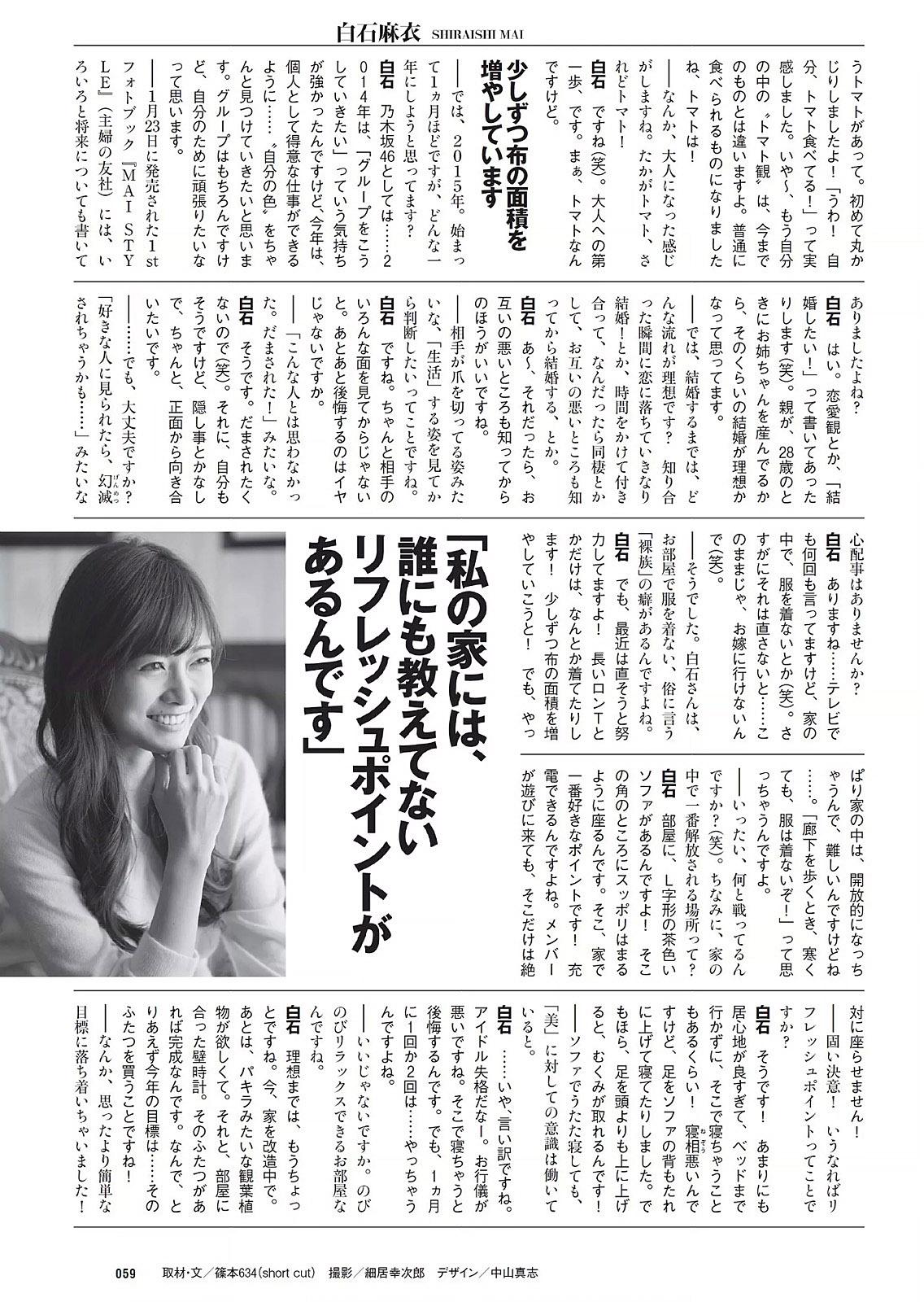 MShiraishi WPB 150223 11.jpg