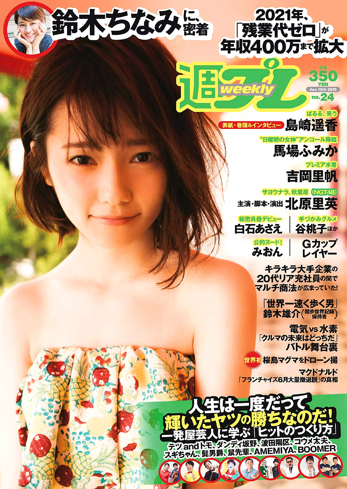 HShimazaki WPB 150615 01.jpg