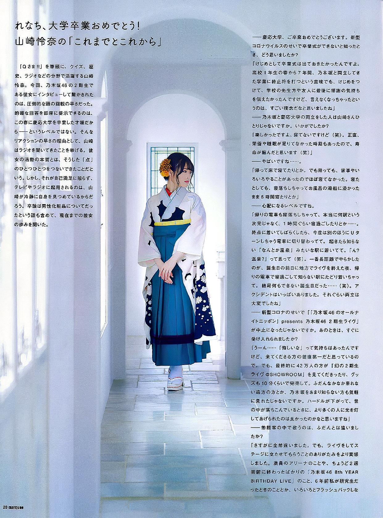 Rena Yamazaki N46 Marquee 138 2020 15.jpg