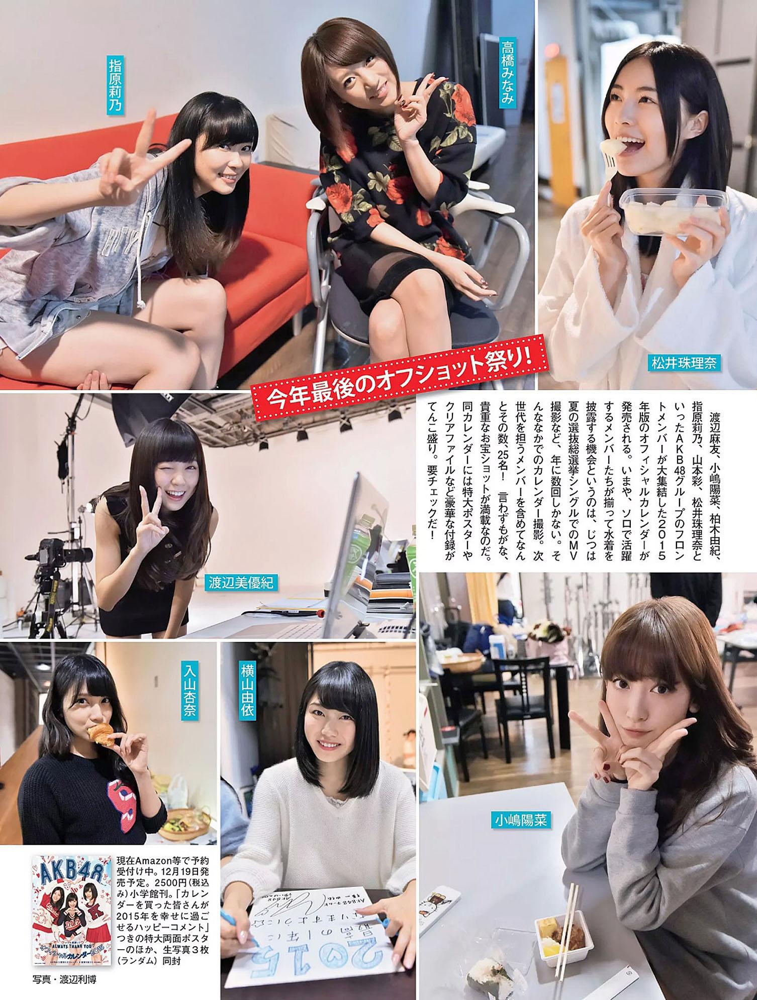 AKB48 Flash 141202 03.jpg