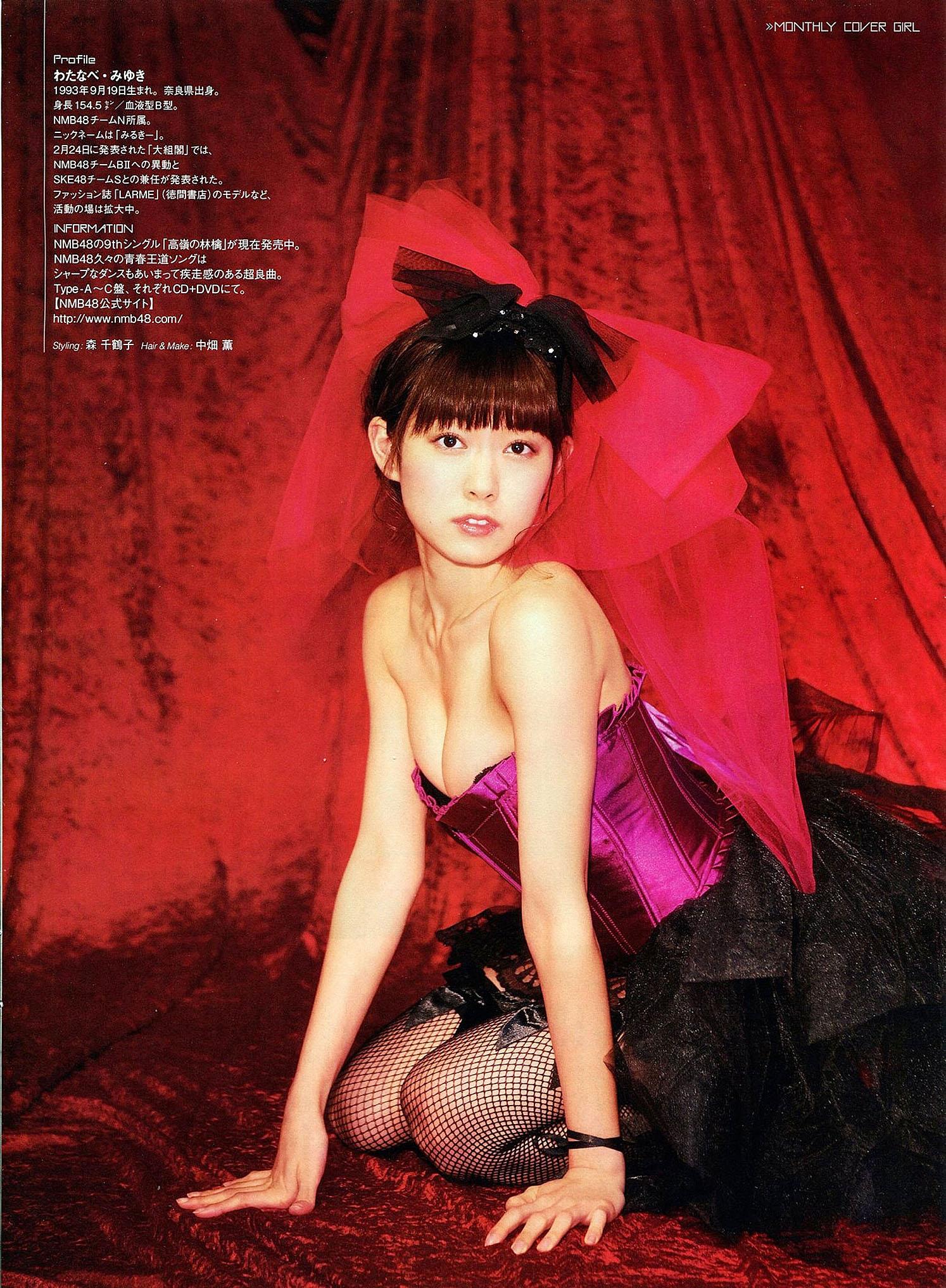 MiWatanabe EnTame 1405 09.jpg