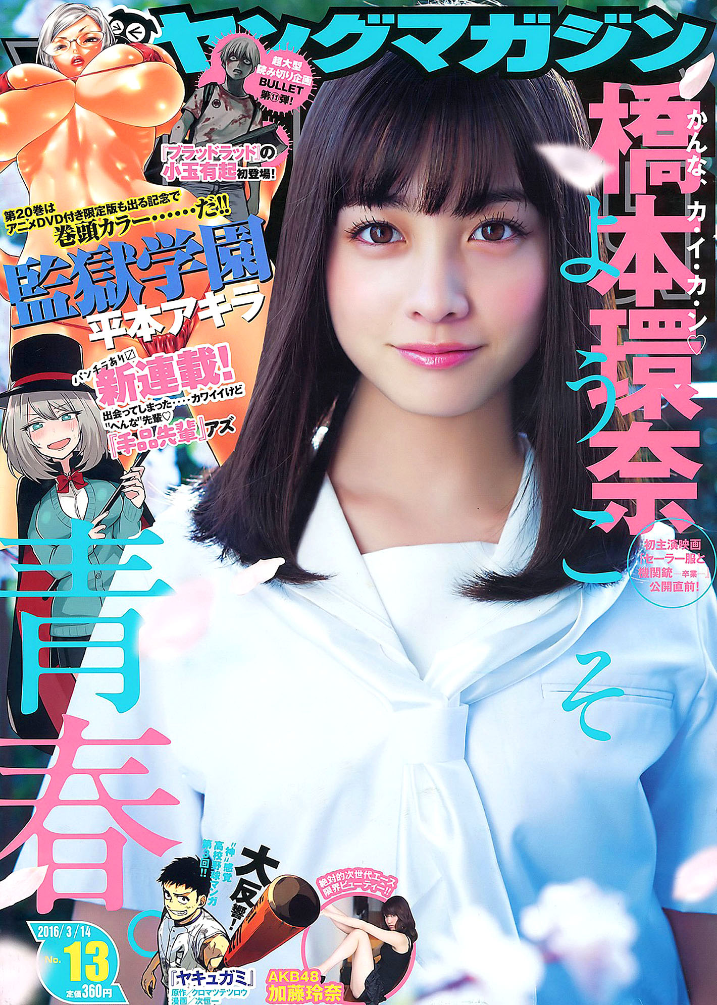 KHashimoto Young Magazine 160314 01.jpg