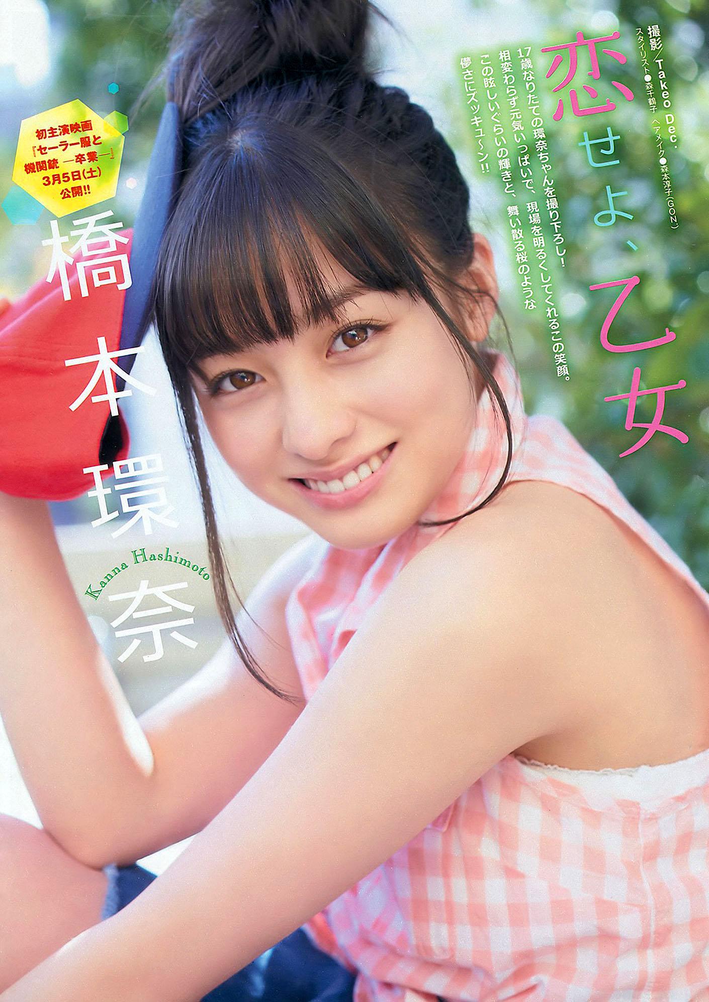 KHashimoto Young Magazine 160314 02.jpg