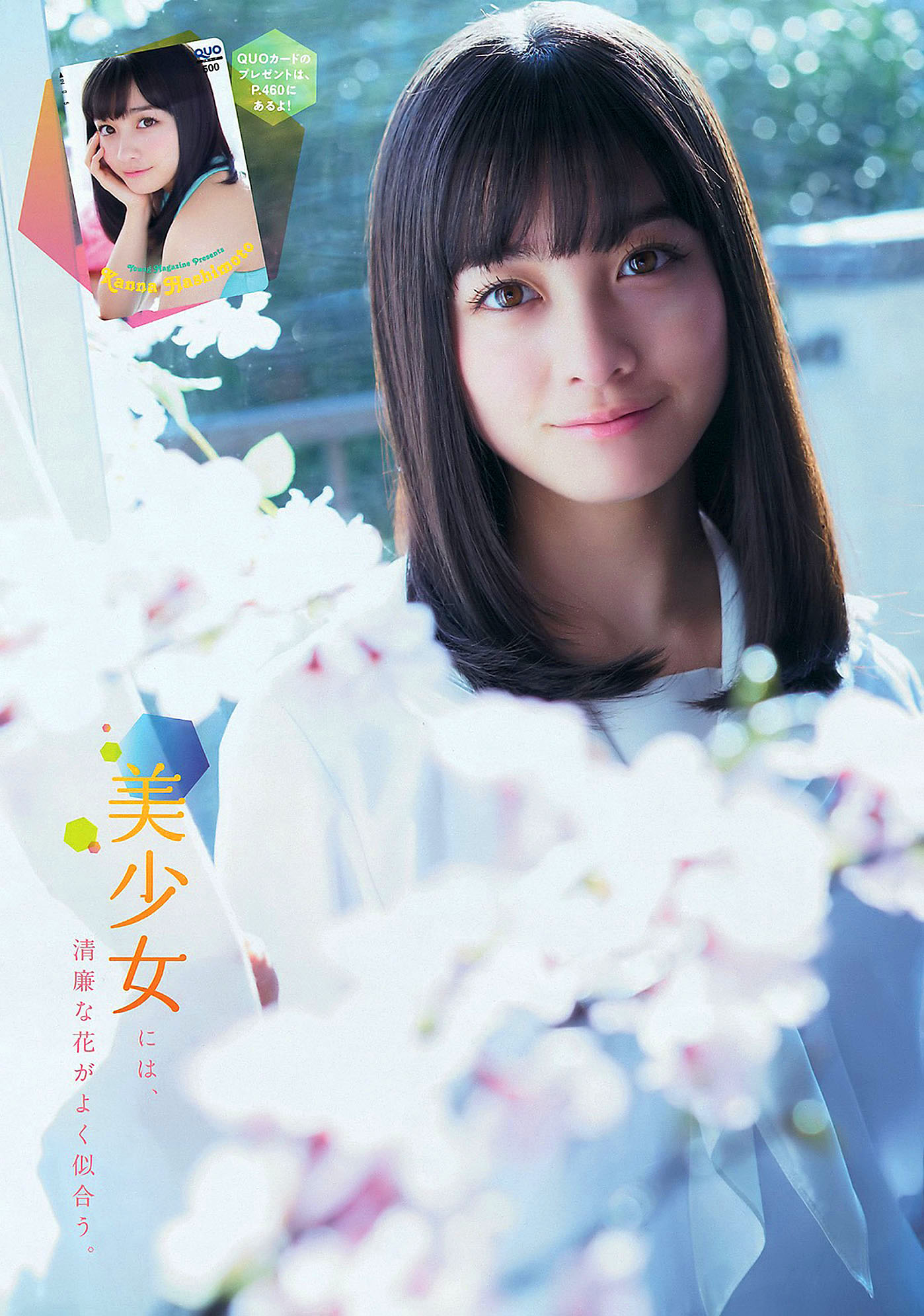 KHashimoto Young Magazine 160314 06.jpg