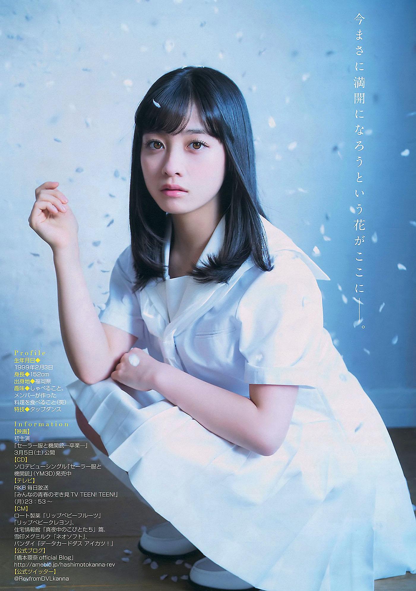 KHashimoto Young Magazine 160314 07.jpg