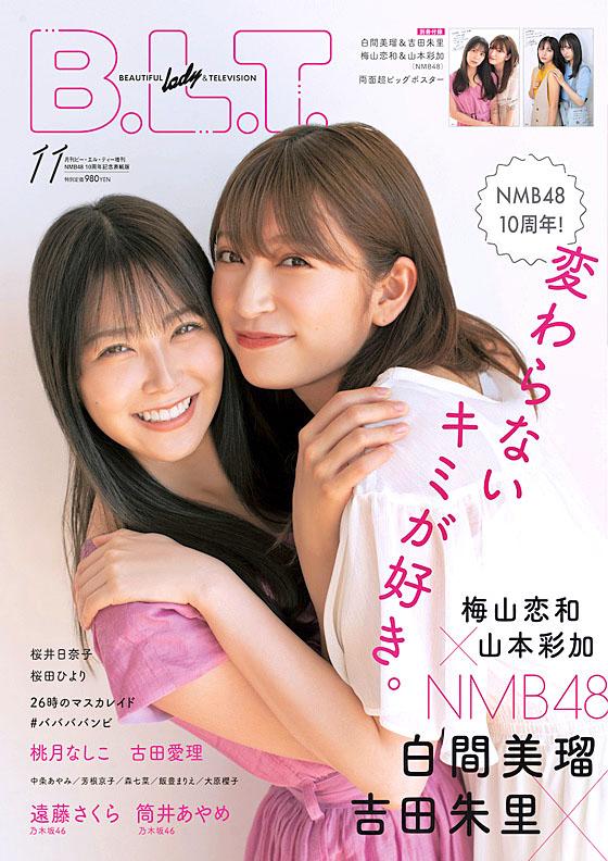 Shiroma Miru and Yoshida Akari BLT 2011.jpg