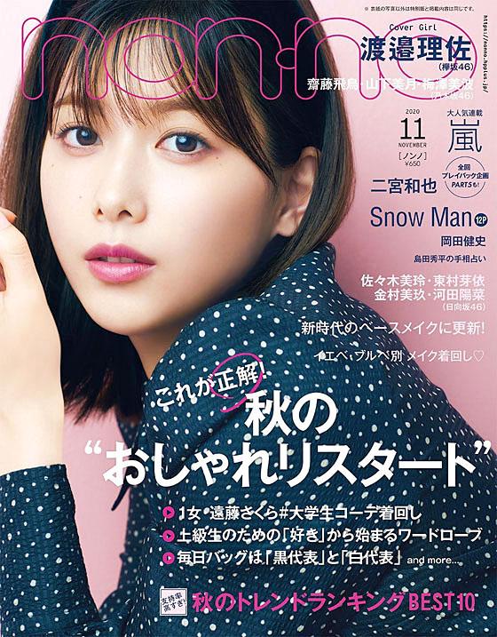 Watanabe Risa K46 Non-No 2011.jpg