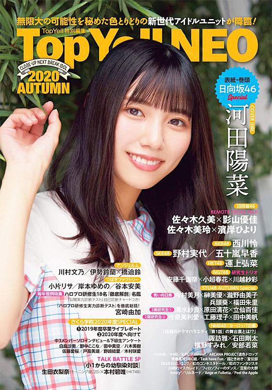 Kawata Hina H46 Top Yell NEO 2020-autumn.jpg