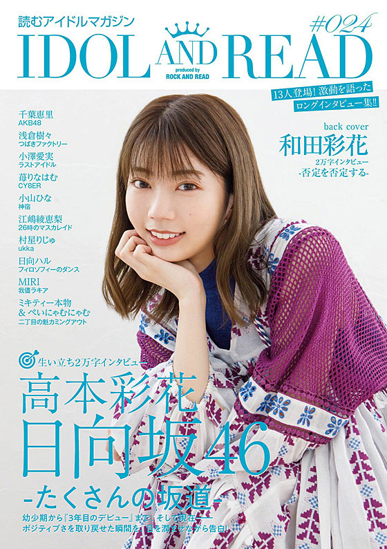 Takamoto Ayaka H46 Idol and Read 24.jpg