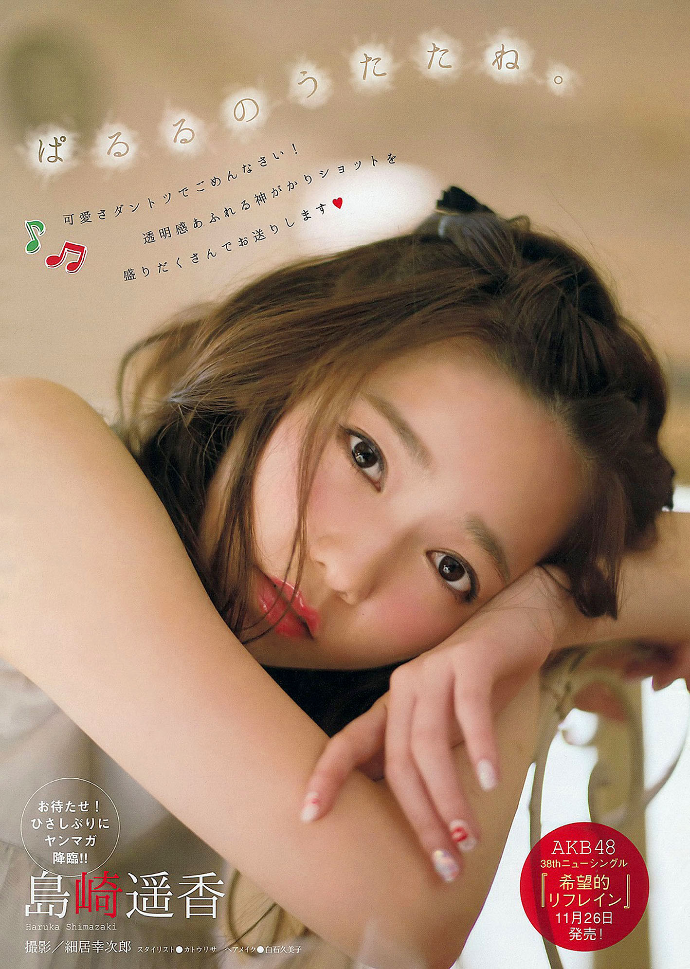 HShimazaki Young Magazine 141201 02.jpg