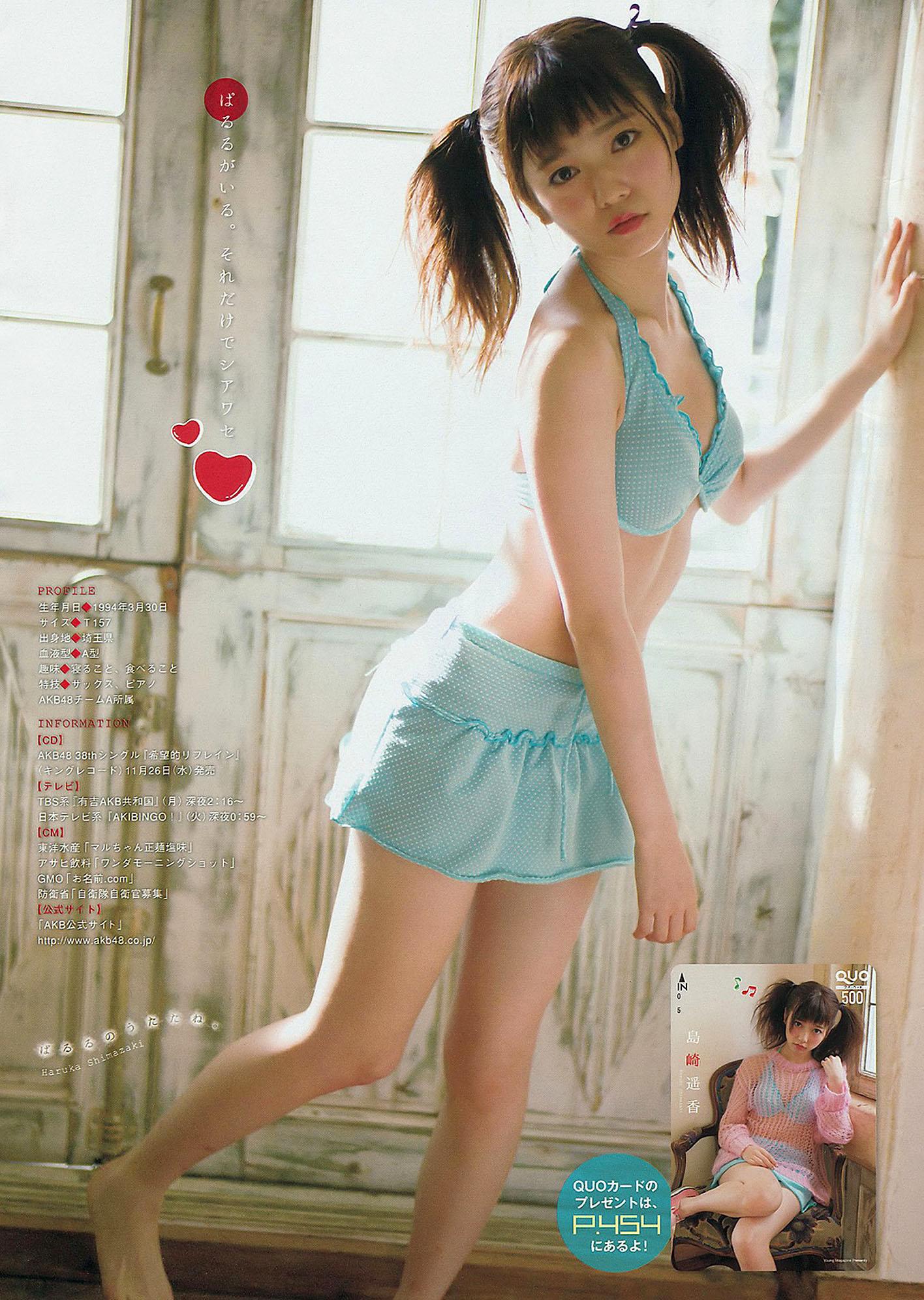 HShimazaki Young Magazine 141201 07.jpg