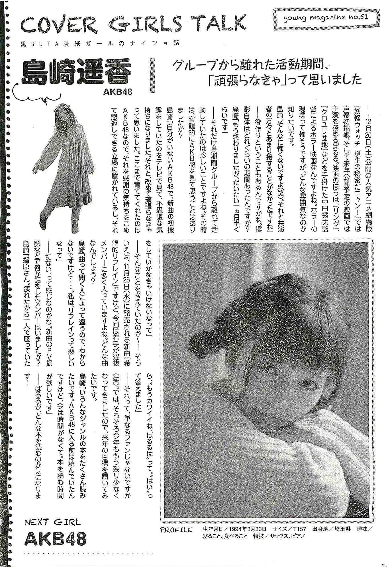 HShimazaki Young Magazine 141201 08.jpg