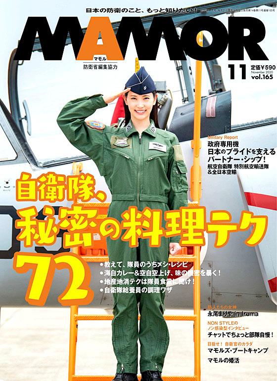 Nagao Mariya Mamor 2011.jpg