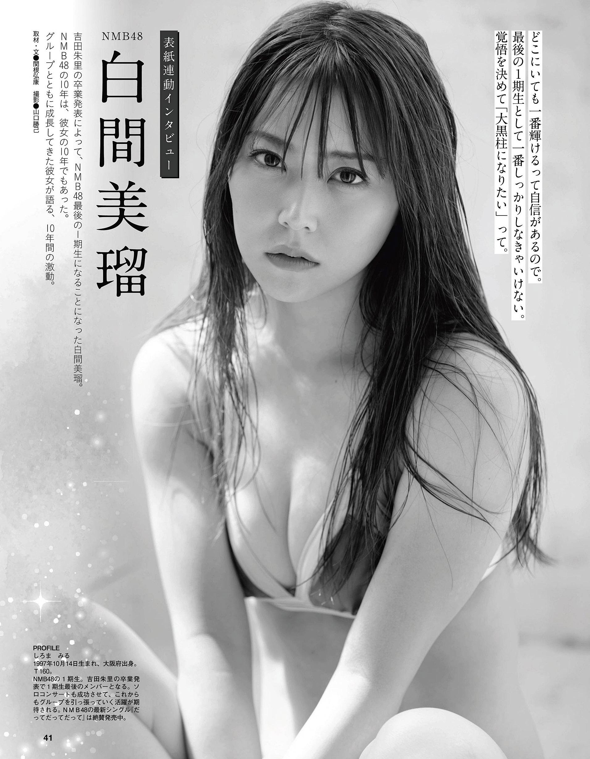MShiromu EX-Taishu 2010 12.jpg