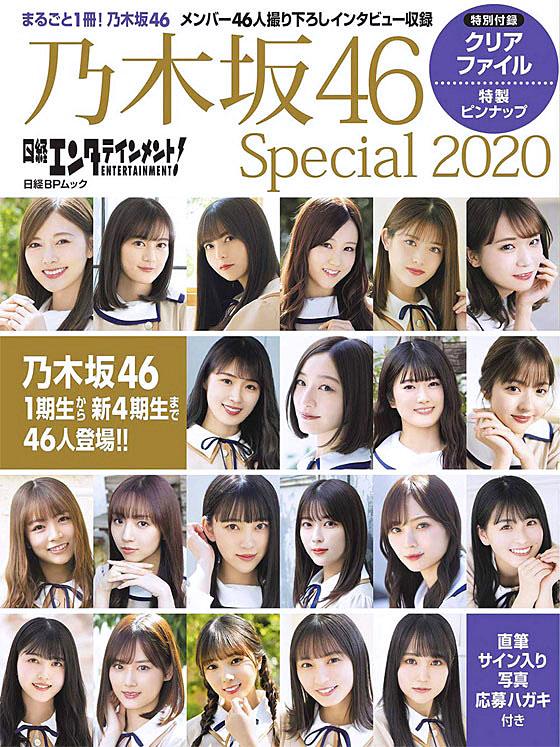 Nikkei Entertainment! N46 2009.jpg